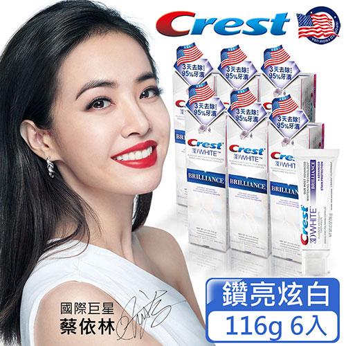 美國Crest-3DWhite專業鑽白牙膏116g(鑽亮炫白)6入 加贈專業鑽白牙膏24g