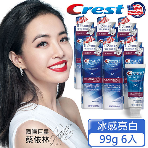 美國Crest-3DWhite長效鎖白牙膏99g(冰感亮白)6入 加贈專業鑽白牙膏24g