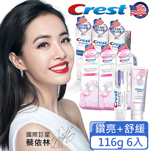 美國Crest-3DWhite專業美齒牙膏組(116g鑽亮炫白3入+舒緩敏感3入) 加碼送Crest 3DWhite專業鑽白牙膏24g