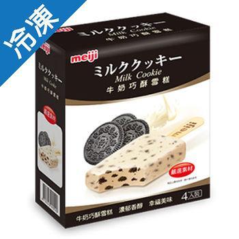 明治牛奶巧酥雪糕85G*4支/盒