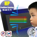 EZstick HP Gaming 15-cb079TX 系列專用 防藍光螢幕貼 (可選鏡面或霧面)