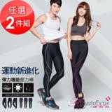 【BeautyFocus-快速到貨】(任選2件)台灣製3D彈性防曬抗縮運動壓力褲