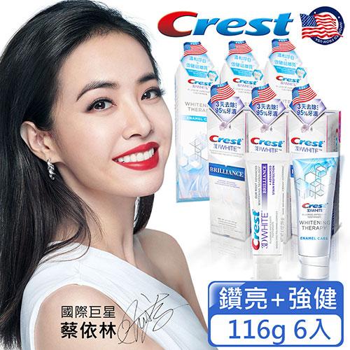 美國Crest-3DWhite專業美齒牙膏組(116g鑽亮炫白3入+強健琺瑯質3入) 加碼送Crest 3DWhite專業鑽白牙膏24g