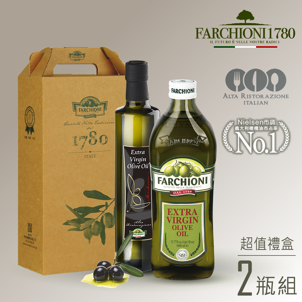 法奇歐尼FARCHIONI 橄欖油健康禮盒(2瓶/盒)