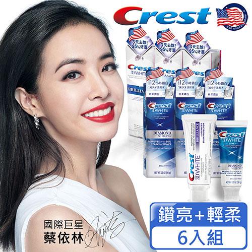 美國Crest-3DWhite專業鎖白牙膏組(116g鑽亮炫白3入+99g輕柔鑽白3入) 加碼送Crest 3DWhite專業鑽白牙膏24g