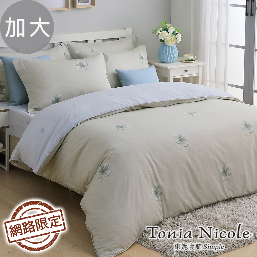 Tonia Nicole東妮寢飾 花妍繡儷100%精梳棉兩用被床包組(加大)