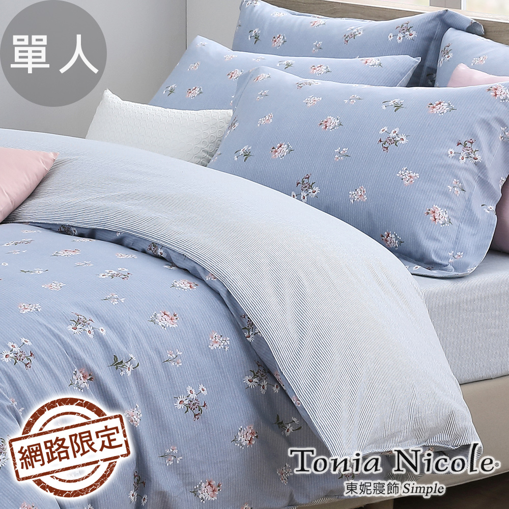 Tonia Nicole東妮寢飾 清馨花蘊100%精梳棉兩用被床包組(單人)