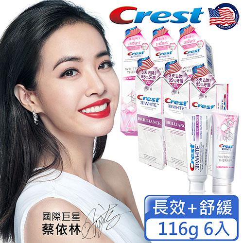 美國Crest-3DWhite專業美齒牙膏組(116g長效清新3入+舒緩敏感3入) 加碼送Crest 3DWhite專業鑽白牙膏24g