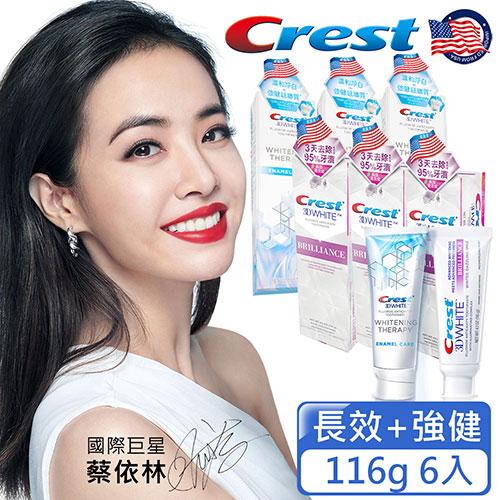 美國Crest-3DWhite專業美齒牙膏組(116g長效清新3入+強健琺瑯質3入) 加碼送Crest 3DWhite專業鑽白牙膏24g