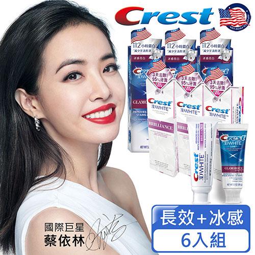 美國Crest-3DWhite專業鎖白牙膏組(116g長效清新3入+99g冰感亮白3入) 加碼送Crest 3DWhite專業鑽白牙膏24g
