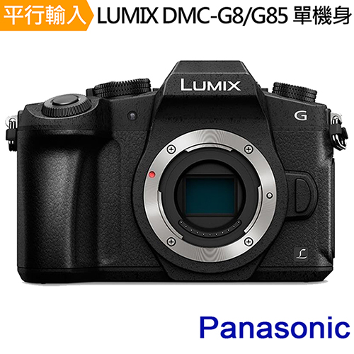 Panasonic LUMIX DMC-G8/G85 單機身*(中文平輸)-送強力大吹球清潔組+高透光保護貼