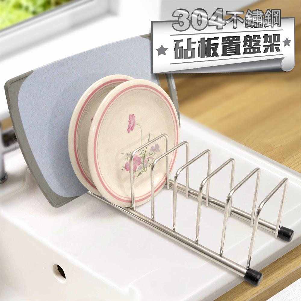 台灣製 304不鏽鋼8格砧板餐盤架