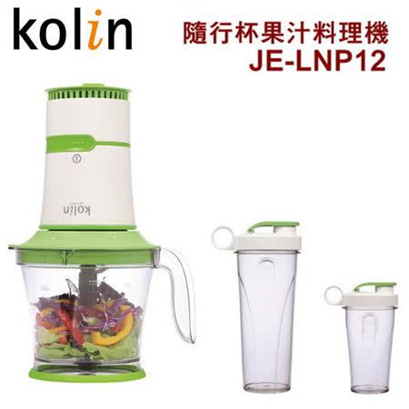 Kolin 歌林 多功隨行果汁料理機