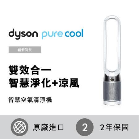 英國 DYSON  智慧空氣清淨機/風扇