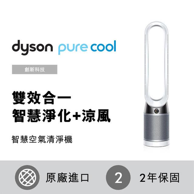 英國 DYSON  Pure Cool TP04 智慧空氣清淨機/風扇(時尚白)