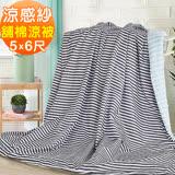 J-bedtime【日式條紋X水藍】MICAX專利針織涼感紗X柔絲棉透氣四季涼被-5X6尺