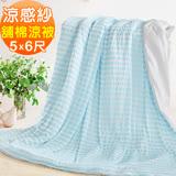 J-bedtime【條紋水藍X灰】MICAX專利針織涼感紗X水洗棉透氣四季涼被-5X6尺
