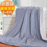 J-bedtime【條紋深藍X灰】MICAX專利針織涼感紗X水洗棉透氣四季涼被-5X6尺