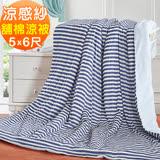 J-bedtime【條紋深藍X藍】MICAX專利針織涼感紗X水洗棉透氣四季涼被-5X6尺