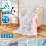 【J-bedtime】MICAX專利針織涼感紗透氣舖棉四季涼被-5X6尺(任選1入)