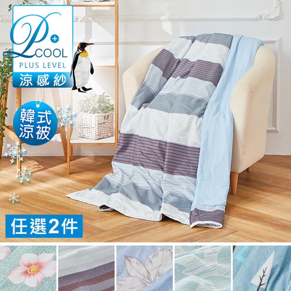 【J-bedtime】MICAX專利針織涼感紗透氣舖棉四季涼被-5X6尺(任選2入)