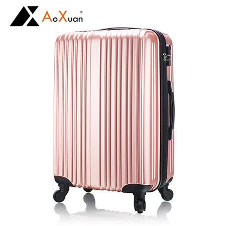 AoXuan 瘋狂旅行 24吋PC硬殼旅行箱
