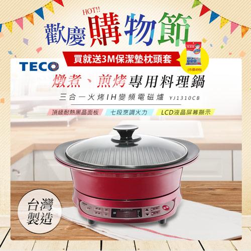 (福利品)TECO東元 三合一火烤IH變頻電磁爐 YJ1310CB