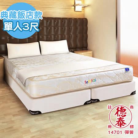 德泰  典藏飯店款 彈簧床墊