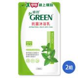 【超值2入組】綠的抗菌沐浴乳補充包-檸檬香蜂草精油700ml