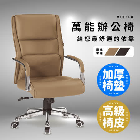 ABOSS 卡其色電腦辦公椅