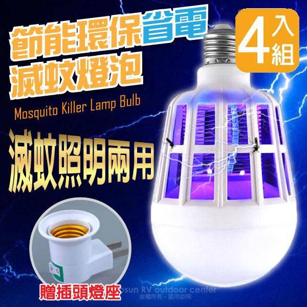 【VOSUN】無輻射 15W 新款超靜音 2用式LED照明+節能環保省電滅蚊燈泡E27(含插頭).四入組/捕蚊燈.居家露營 VO-110