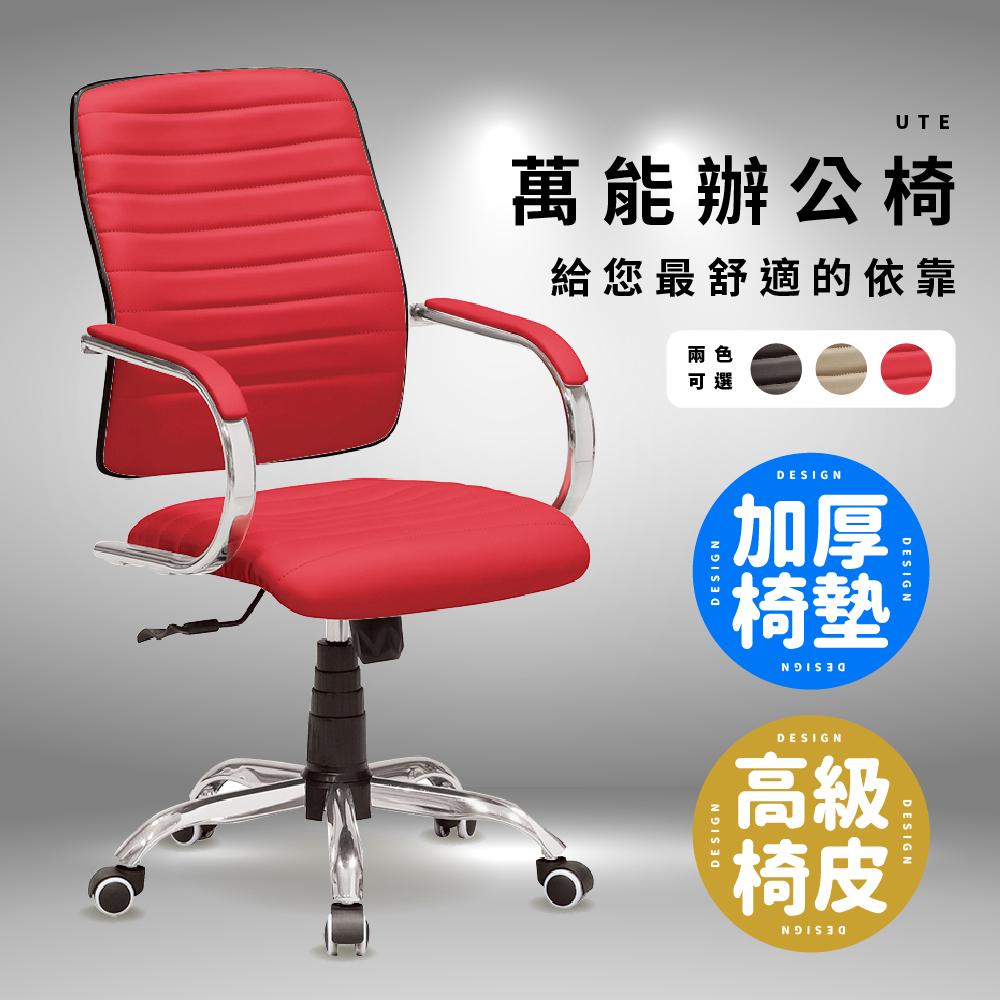【ABOSS】UTE 亮紅色辦公椅/電腦椅/書桌椅/旋轉椅/升降椅