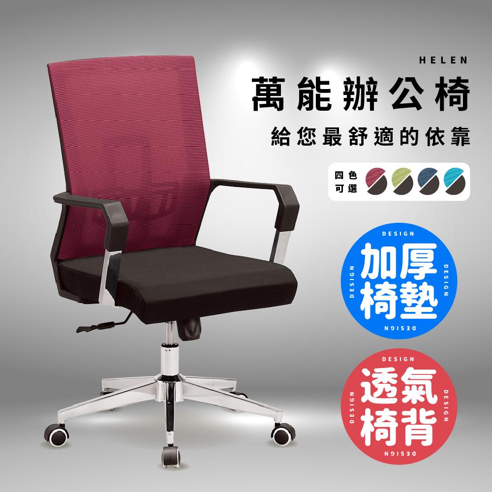 【ABOSS】HELEN 紫紅色辦公椅/電腦椅/書桌椅/旋轉椅/升降椅
