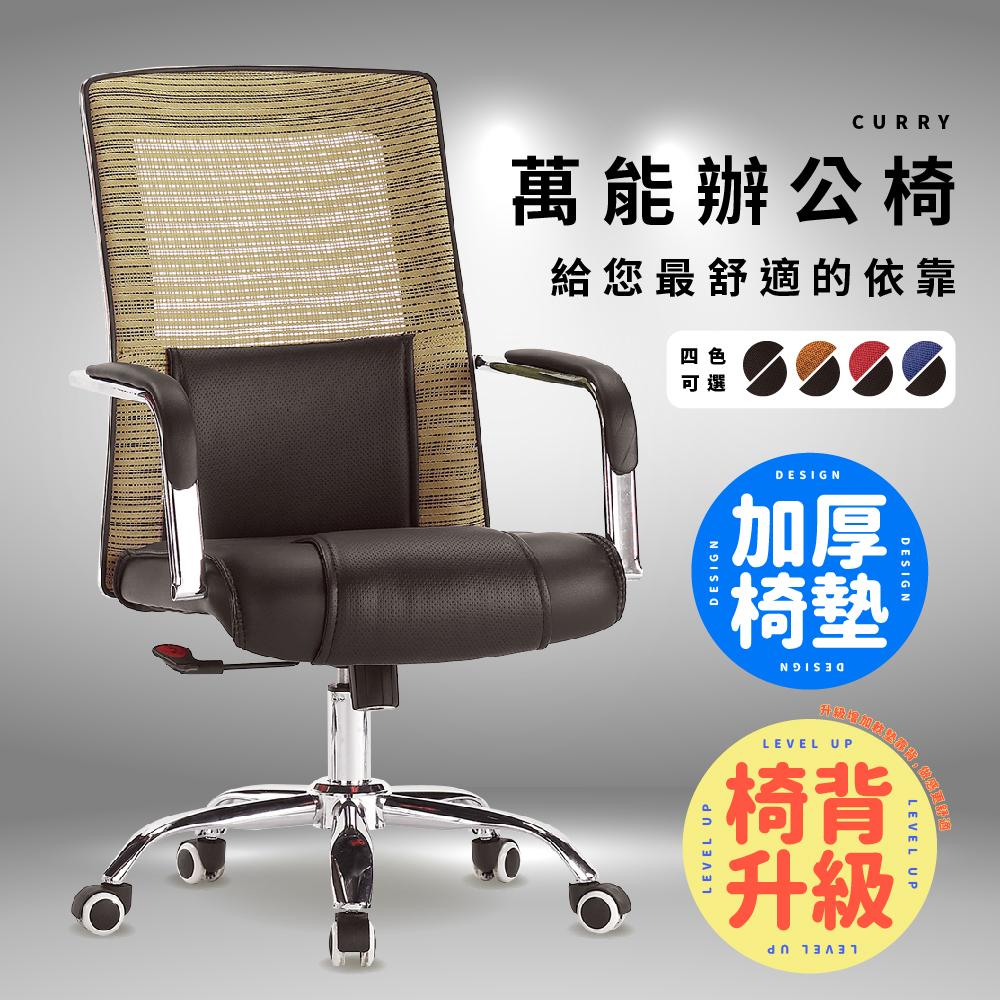 【ABOSS】CURRY 紅色高級辦公椅/電腦椅/書桌椅/旋轉椅/升降椅