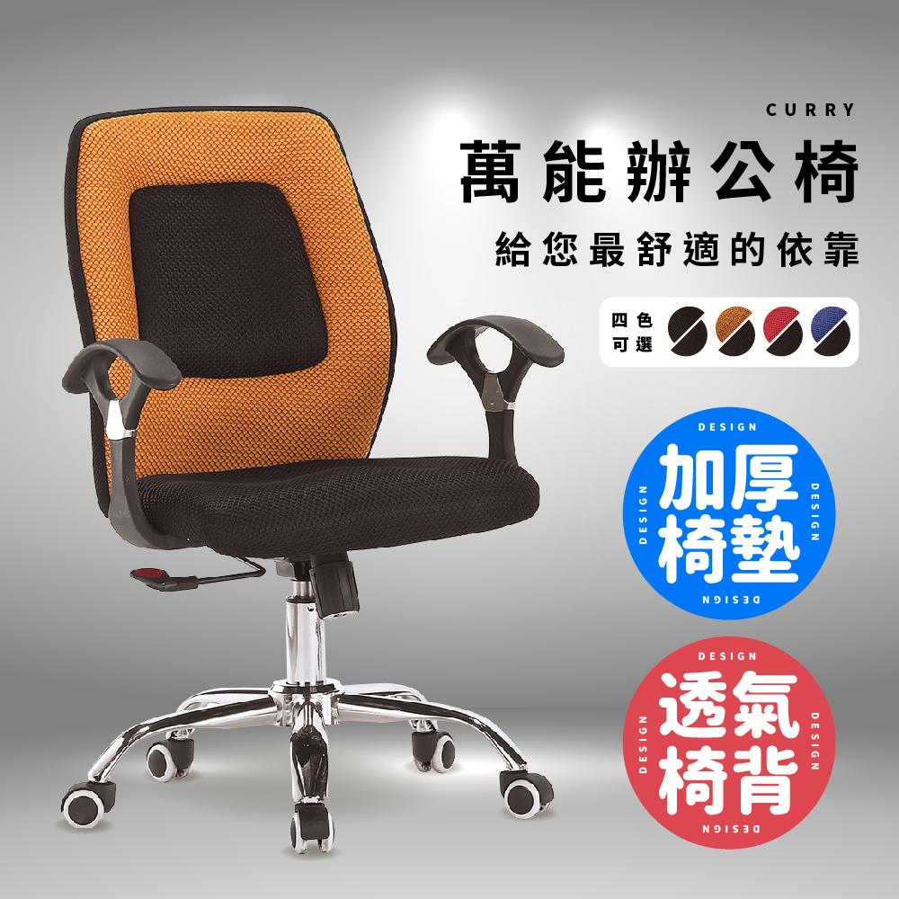 【ABOSS】CURRY 黃色辦公椅/電腦椅/書桌椅/旋轉椅/升降椅