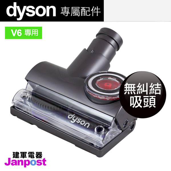[建軍電器] 最新 Dyson Tangle-Free 無纏繞 無糾結 毛刷吸頭 DC26 DC46 DC45 DC62