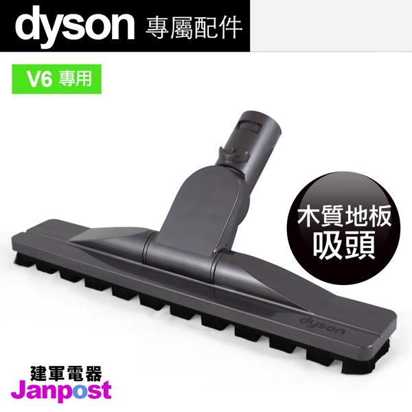 [建軍電器]Dyson木質地板 戴森關節硬地板 V6 SV09 SV03 Mattress DC46 DC37 DC52