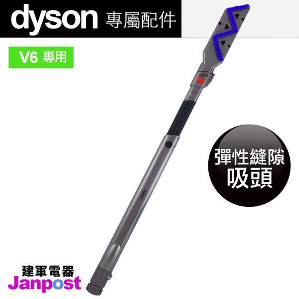 建軍   Dyson V6 彈性縫隙 狹縫 隙縫吸頭 DC63 DC52 SV09 SV