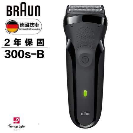 【德國百靈BRAUN】-三鋒系列電鬍刀300s(黑色)