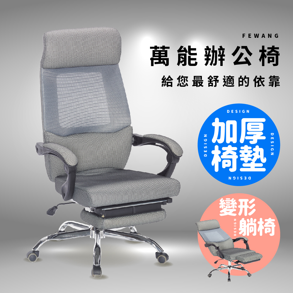 【ABOSS】FEWANG 高級灰網辦公椅/電腦椅/書桌椅/旋轉椅/升降椅