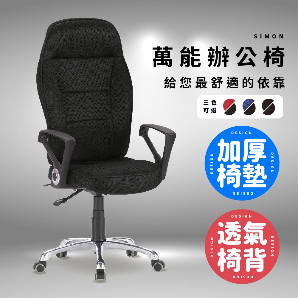 【ABOSS】SIMON 賽車型黑色辦公椅/電腦椅/書桌椅/旋轉椅/升降椅