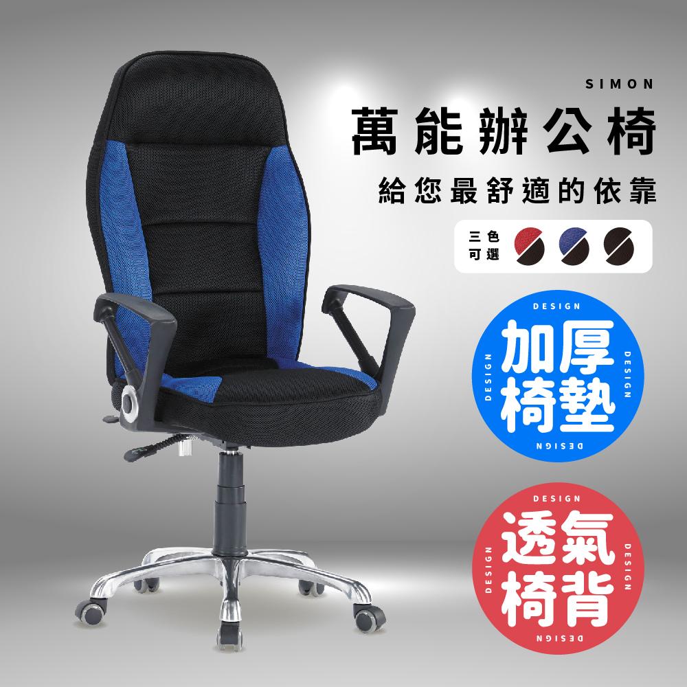 【ABOSS】SIMON 賽車型藍色辦公椅/電腦椅/書桌椅/旋轉椅/升降椅
