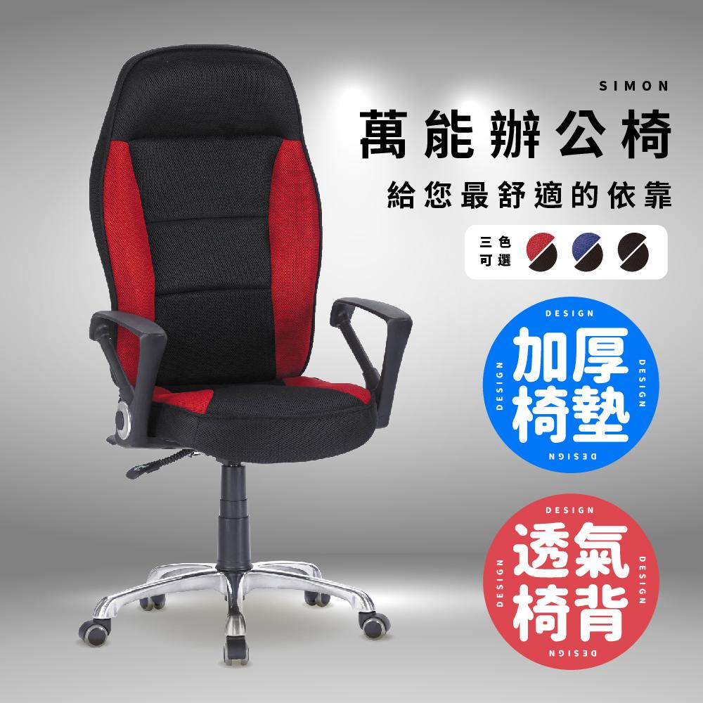 【ABOSS】SIMON 賽車型紅色辦公椅/電腦椅/書桌椅/旋轉椅/升降椅