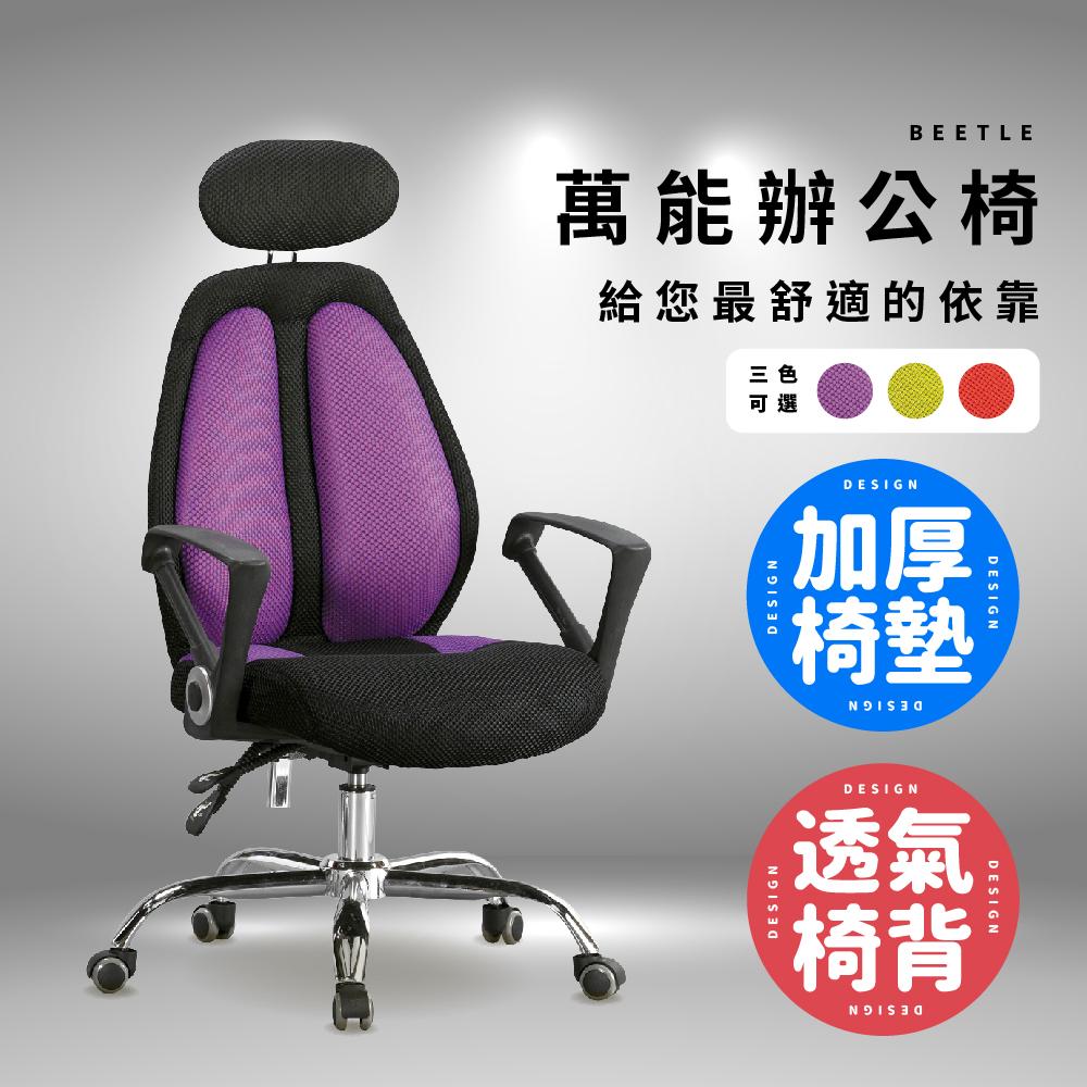 【ABOSS】BEETLE  高背網布紫色辦公椅/電腦椅/書桌椅/旋轉椅/升降椅
