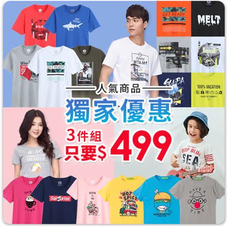 【bossini】純棉印花T恤-超值任選3件597元(199/件)