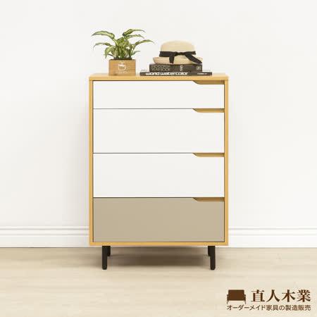 日本直人木業 白色簡約68公分四斗櫃