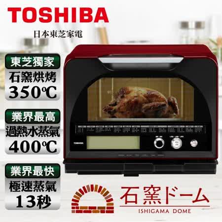 【TOSHIBA東芝】石窯燒烤過熱蒸氣料理爐 (31L) ER-GD400GN