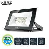 【太星電工】30W LED防水投射燈/220V/白光.