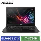 ASUS ROG STRIX GL703GE-0071B8750H 黑(17.3吋FHD/i7-8750H/8G/1T&8G SSH+256G SSD/GTX 1050Ti 4G獨顯/W10)