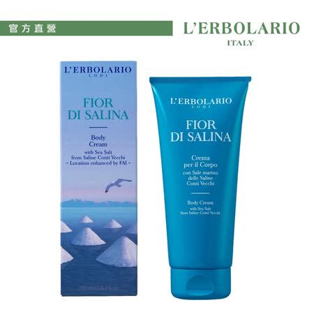 蕾莉歐 沁藍海鹽 保濕潤膚霜200ml